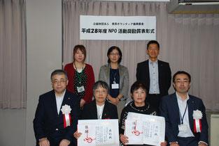 平成28年度NPO活動奨励賞表彰式(H28.10.28) 於:コンフォートホテル長崎