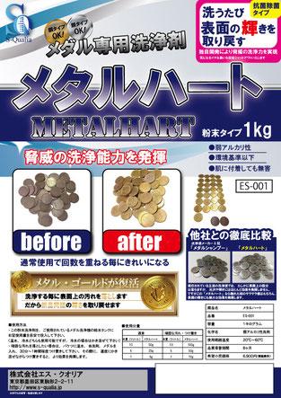 メダル専用洗浄剤「メタルハート」