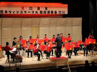 槻木ウィンズサークル秋の演奏会2014