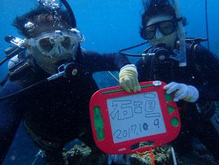 石垣島でのんびりダイビング「体験ダイビングに挑戦」