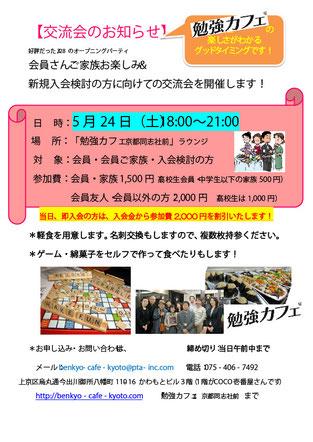 5/24(土)交流会
