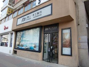 素人手工皮具 北京五道口店