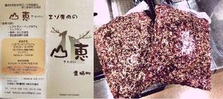 エゾシカ肉をミンチにしてもらった写真