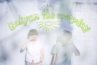 福田とおる Bakyun the everyday