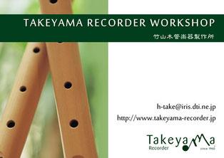 竹山木管楽器製作所 / Takeyama Recorder Workshop