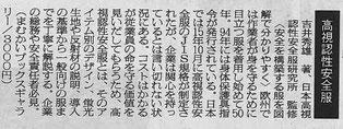 2017年12月27日繊研新聞