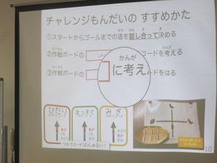 Ozobotの動き、チャレンジ問題の進め方を復習する