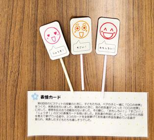 作品を評価する表情カード