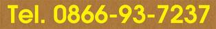 箱の専門店 電話番号