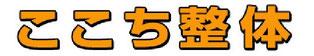 【関連リンク】 北海道北見市、民間療法の複合施設