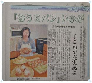 北日本新聞 2013年3月13日