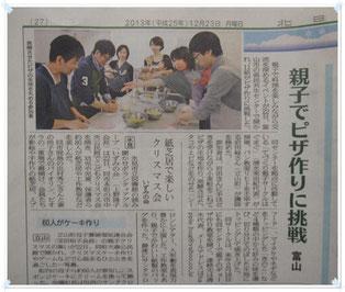 北日本新聞 2013年12月23日