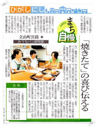 富山新聞 2013年9月6日