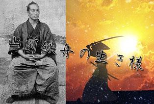剣の達人「山岡鉄舟(やまおかてっしゅう)」とは何者??武士道の権化のような生き様