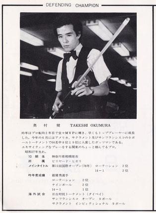 1980年・ポケットビリヤードの『全日本選手権』パンフレットより。当時、全日本選手権で4連覇。これは2度目の優勝の年のもの