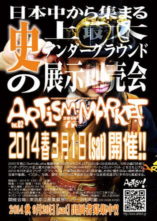 第2回 ARTiSM MARKET 2014春