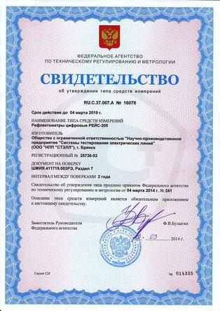 Свидетельство об утверждении типа на РЕЙС-205