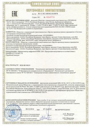 Сертификат соответствия на РЕЙС-205