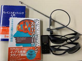 ブレインスポッティングの本と道具