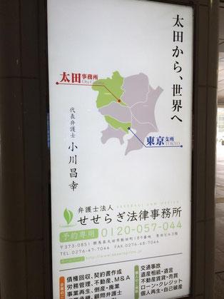 東武太田駅の看板