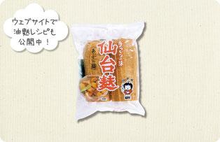 仙台麩小(2本入)