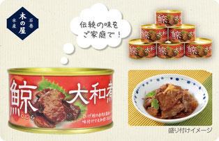 ひげ鯨大和煮缶詰 ツナ2号缶