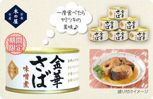 金華さば味噌煮缶詰 ツナ2号缶【