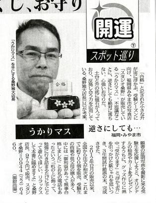 西日本新聞H27.1.7朝刊