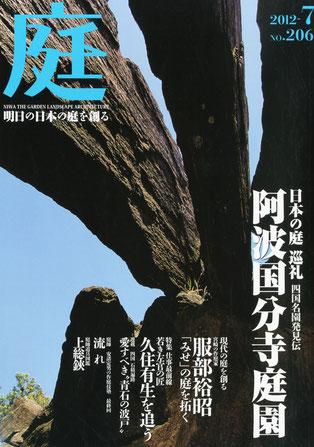 株式会社 建築資料研究社 雑誌『庭』No.206