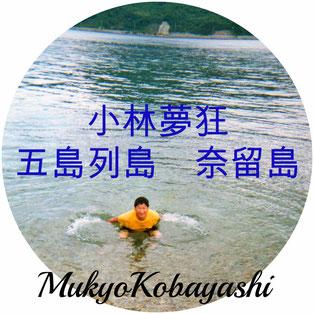 小林夢狂 MukyoKobayashi  五島列島 奈留島