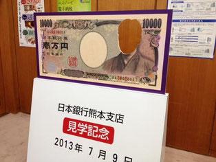 日本銀行熊本支店 見学記念