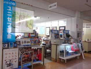 北海道ユニセフ協会の事務局