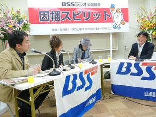 BSSラジオ公開収録「因幡スピリット」に岸本行央がゲスト出演出演