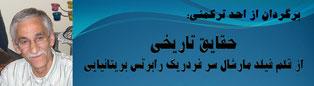 احد ترکمنی: حقایق تاریخی از قلم فیلد مارشال سر فردریک رابرتس بریتانیایی