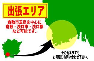 出張買取 倉敷 玉島 新倉敷 エリア 地域