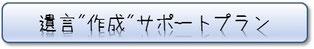 清須市の遺言作成を徹底サポート