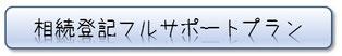 名古屋市、尾張地域の相続登記を徹底サポート