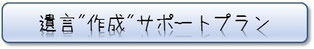 岐阜県海津市の遺言作成を徹底サポート