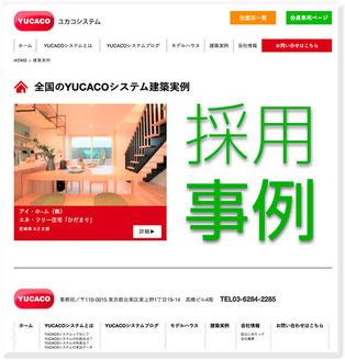 採用事例のリンク先=http://yucacosystem.co.jp/illustration/