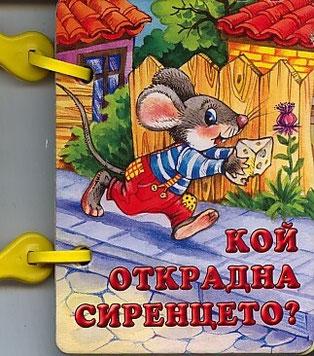 Детска книжка в рими