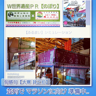 紀州口熊野マラソン なでしこジュースふるまい 和×夢 nagomu farm