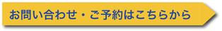 尼崎は塚口・武庫之荘の鍼灸・整体アスイクのお問い合わせご予約はこちら