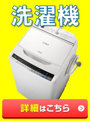 札幌洗濯機買取はこちらお進みください☆