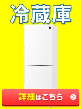 大型冷蔵庫以外の小型冷蔵庫買取はこちらを参考にしてください♪