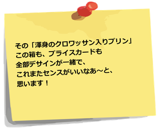 事例,福井,クロワッサン,プリン, puraisuka-do