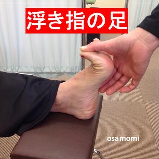 浮き指は、昭島市のオサモミ整体院。拝島駅から無料送迎サービス。