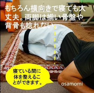 脚を結わいて寝る!寝方を改善する昭島市のオサモミ整体院。
