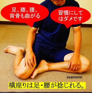 横座りは骨盤背骨が歪みます。タコ魚の目も増大。昭島市のオサモミ整体院。