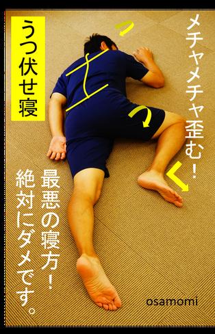 うつ伏せ寝は最悪の寝方。昭島市のオサモミ整体院は、寝方を正して腰痛解消!