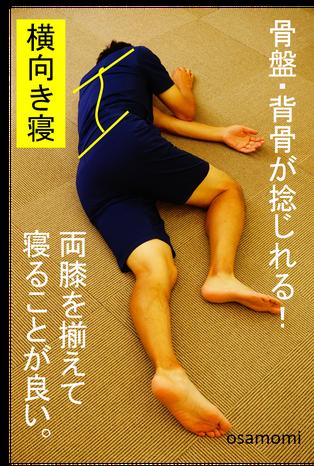 日常生活動作の寝方を正す 昭島市のオサモミ整体院。拝島駅から無料送迎サービス。
